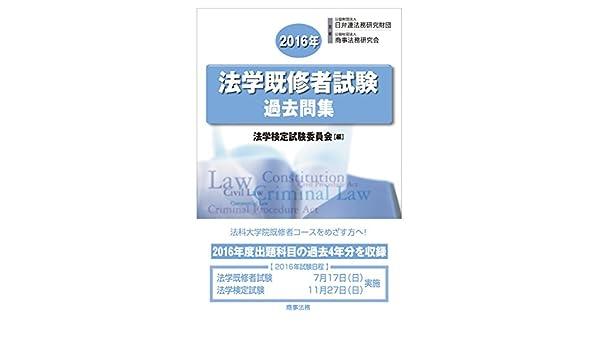 2016年法学既修者試験過去問集 |...