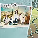 不器用太陽  (CD+DVD) (Type-B) (初回生産限定盤) 画像