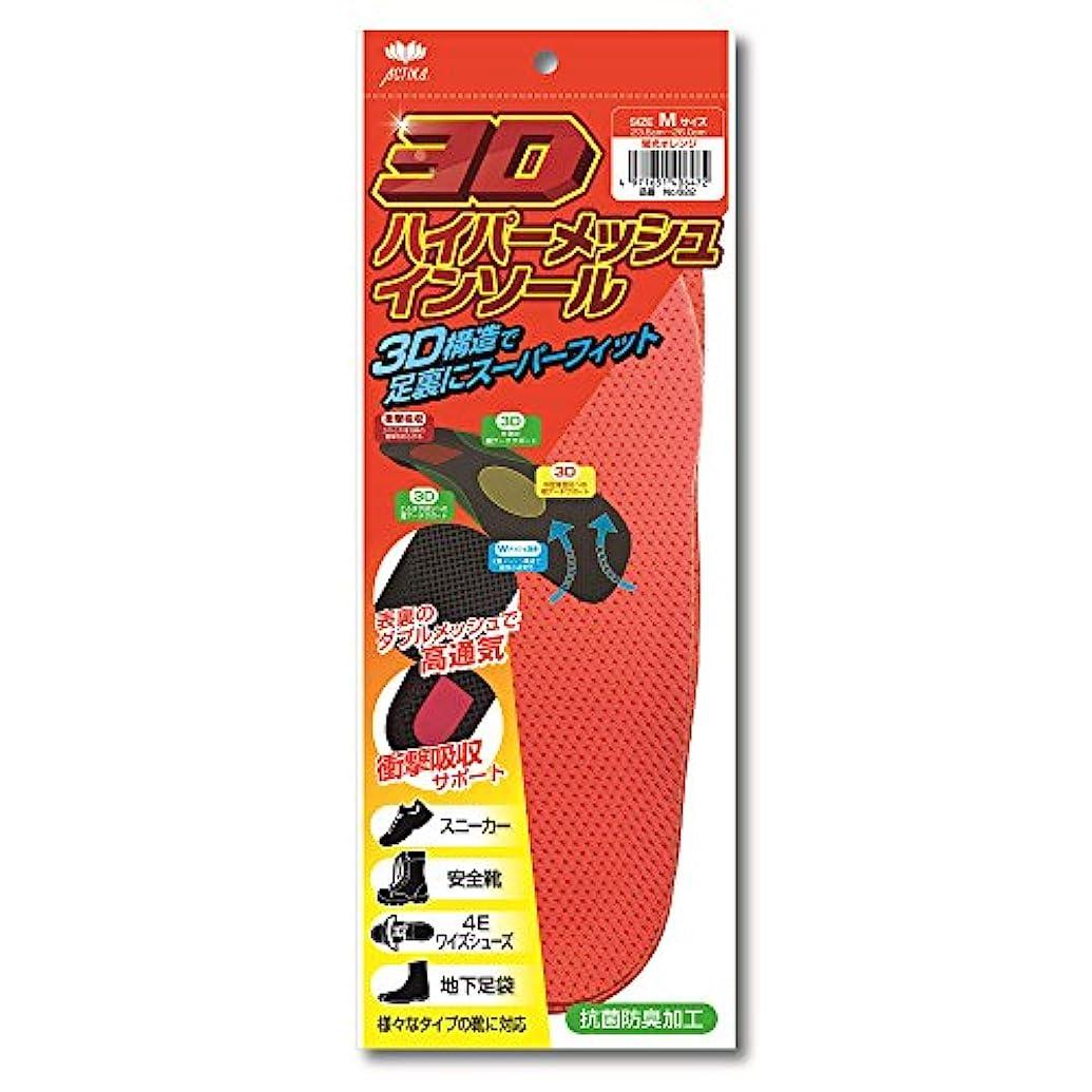 大脳国家浴アクティカ 3Dハイパーメッシュインソール オレンジ 男性用 No.622 M(23.5~26.0cm)