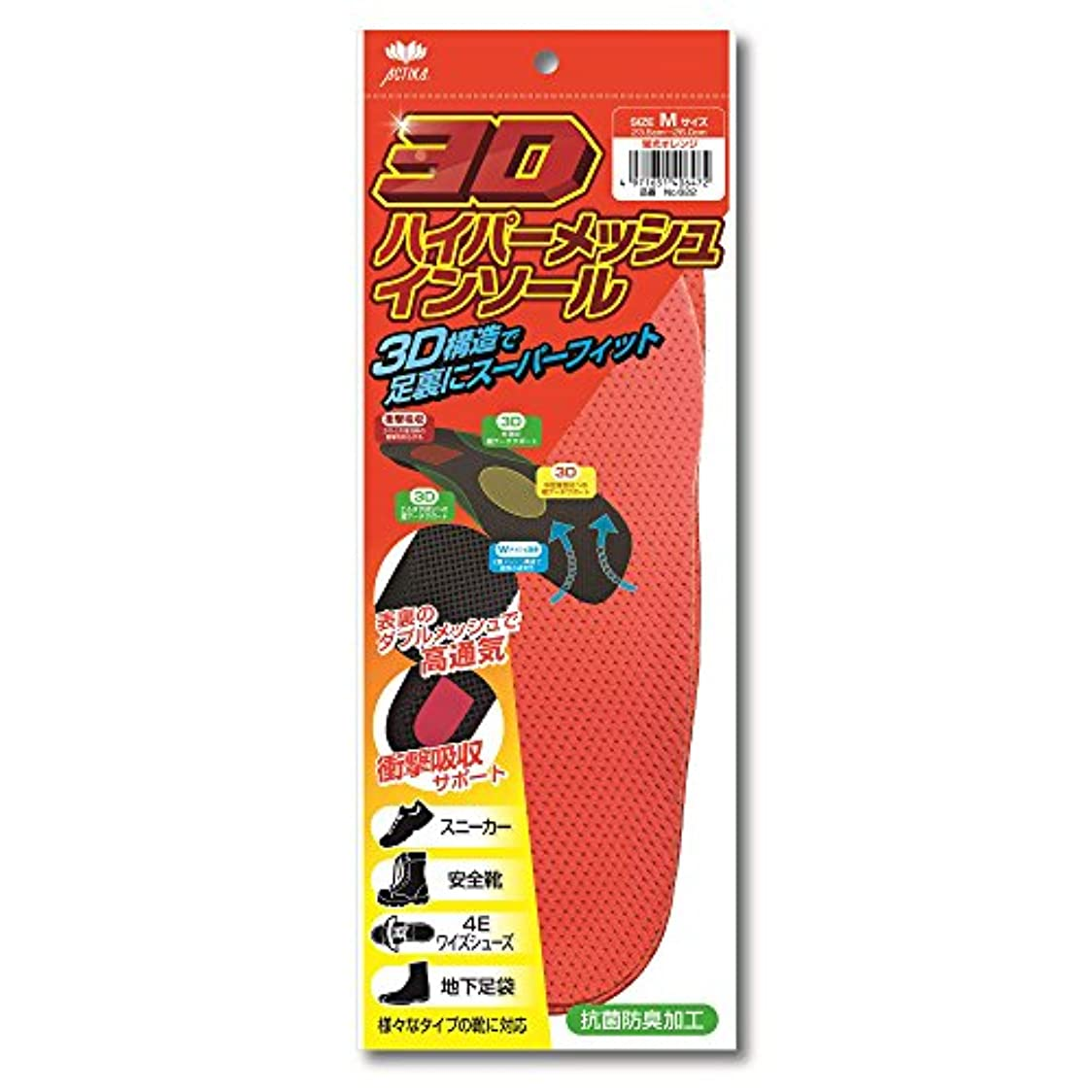 再びる地獄アクティカ 3Dハイパーメッシュインソール オレンジ 男性用 No.622 L(26.0~28.0cm)