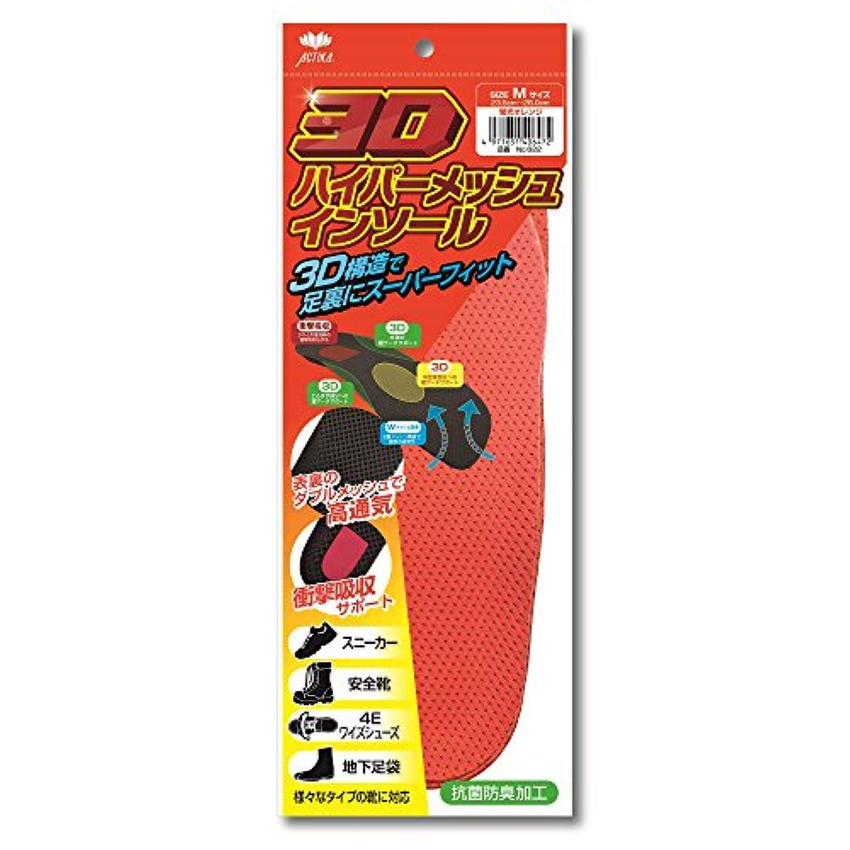 りシンプルさ完璧アクティカ 3Dハイパーメッシュインソール オレンジ 男性用 No.622 M(23.5~26.0cm)