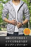 (Willing) パーカー メンズ ファッション ペアルック フード 付き ジップ アップ 長 袖 かっこいい アウター 上着 大きい サイズ も M ~ XXL 男 性 用 (15:グレーXXL)