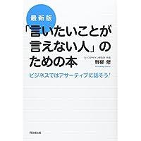 最新版「言いたいことが言えない人」のための本 ―ビジネスではアサーティブに話そう! (DOBOOKS)