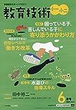 教育技術 小一・小ニ 2019年 06 月号 [雑誌] 画像