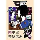 四畳半神話大系 第1巻 [Blu-ray]