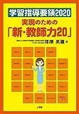 学習指導要領2020 実現のための「新・教師力20」 (教育単行本)