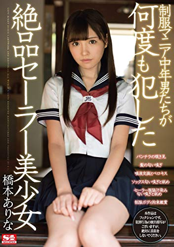 Hashimoto fine sailor girl uniform mania in men committed repeatedly is ensure number one style [DVD]