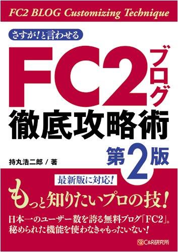 さすが!と言わせる FC2ブログ徹底攻略術 第2版の詳細を見る