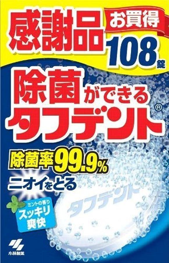 スポンジ高揚したチップ小林製薬 激安!除菌ができるタフデント108錠×2 933