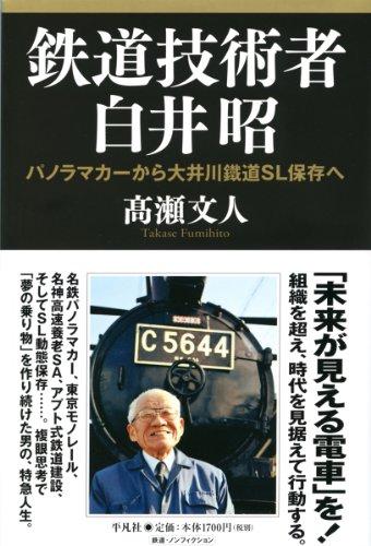 鉄道技術者 白井昭―パノラマカーから大井川鐵道SL保存へ