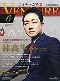 企業家倶楽部 2014年 06月号 [雑誌]