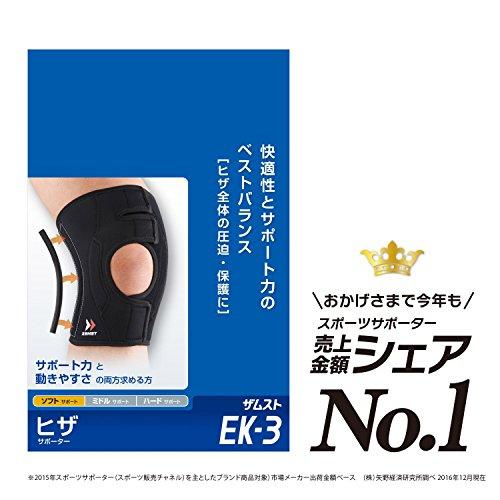 ザムスト(ZAMST) ひざ サポーター EK-3 登山 テニス S~3Lサイズ