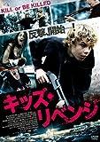 キッズ・リベンジ [DVD]