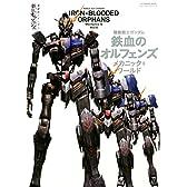 機動戦士ガンダム 鉄血のオルフェンズ メカニックス&ワールド (双葉社MOOK)