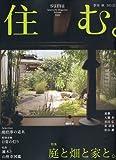 住む。 2009年 11月号 [雑誌] 画像