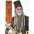 新十八史略 第4巻 秋風五丈原の巻 (河出文庫 703D)