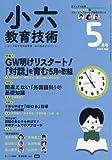 小六教育技術 2018年 05 月号 [雑誌]