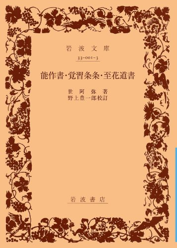 能作書・覚習条条・至花道書 (岩波文庫)の詳細を見る