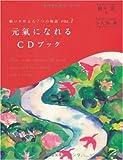 願いを叶える7つの物語VOL.1 元氣になれるCDブック (願いを叶える7つの物語 VOL. 1)