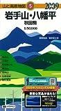 関連アイテム:岩手山・八幡平 2009年版—秋田駒 (山と高原地図 5)
