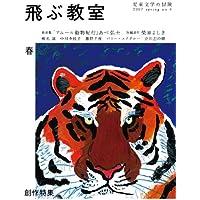 飛ぶ教室 第9号(2007年春号)―児童文学の冒険 創作特集