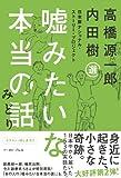 嘘みたいな本当の話みどり 日本版ナショナル・ストーリー・プロジェクト (MATOGROSSO)