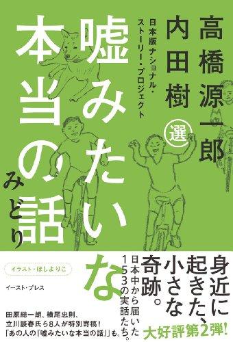 嘘みたいな本当の話みどり 日本版ナショナル・ストーリー・プロジェクト (MATOGROSSO)の詳細を見る