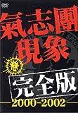 氣志團現象完全版-2000〜2002-
