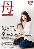 致知別冊「母」 (子育てのための人間学) 致知出版社