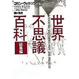 世界不思議百科 総集編