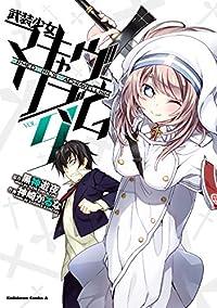 武装少女マキャヴェリズム(9) (角川コミックス・エース)