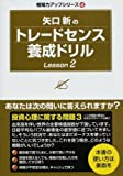 矢口新のトレードセンス養成ドリル Lesson2(相場力アップシリーズ4)