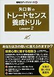 矢口新のトレードセンス養成ドリル Lesson2(相場力アップシリーズ4) 画像