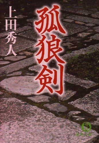 孤狼剣 (徳間文庫)の詳細を見る
