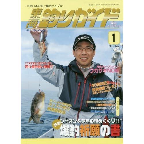 東海釣りガイド 2018年 01 月号 [雑誌]