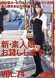新・素人娘、お貸しします。 74 仮名)満島さおり(大学生)20歳。/プレステージ [DVD]
