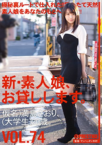 New and amateur girls、The rental。 74 Kana) mitsushima (College students) and 20-year-old.。(With photos 3)(Limited quantities)/Prestige [DVD]