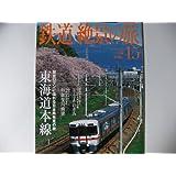 週刊 鉄道 絶景の旅 No.15  東海道本線
