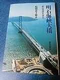 明石海峡大橋—夢は海峡を渡る