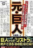 元・巨人 (廣済堂ペーパーバックス) 画像