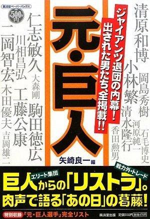元・巨人 (廣済堂ペーパーバックス)の詳細を見る