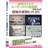 東映カラオケレーザーメイト復刻盤DVDVol.2昭和の演歌ヒット20