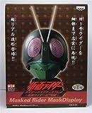 仮面ライダー ライダーマスクディスプレイ 旧1号編 全1種