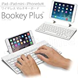 iPad&iPhone 用 マルチキーボード Bookey Plus(ホワイト)iPad シリーズ・iPad mini/mini2(Retina)/mini3/mini4/Air/Air2・iPad Pro 9.7インチ・iPhone6/6 Plus/6s/6s Plus 対応のワイヤレスキーボード【JTTオンライン オリジナル】