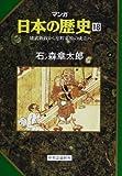 建武新政から室町幕府の成立へ (マンガ 日本の歴史 18)