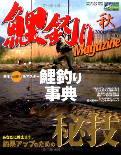 鯉釣りMagazine (2006秋) (Toen mook―つりSeries (No.18))