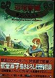 辺境警備―決定版 (2) (Asuka comics DX)