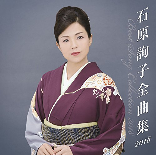 石原詢子 全曲集2018