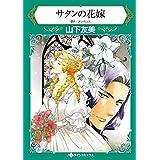 サタンの花嫁 (ハーレクインコミックス)