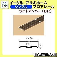アルミホームフロアレール 【イーグル】 ハマクニ シングル 2730mm ライトアンバー(BR) 433-012